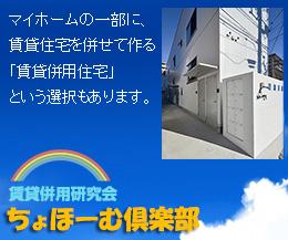 ゼロ円マイホーム倶楽部