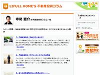 寺尾 恵介の不動産投資コラム