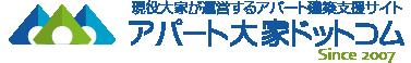 現役大家が運営するアパート建築支援サイト アパート大家ドットコム